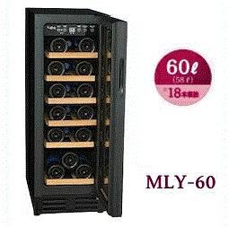 ■代引き不可■送料無料■MLY-60 三ツ星貿易 ワインセラー コンプレッサー式 ワイン キャビネット 小型 家庭用 業務用