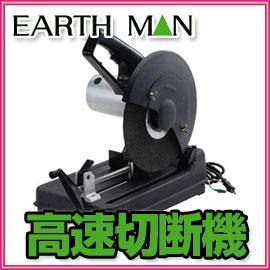 ■送料無料■EARTH MAN アースマン 高速切断機305mm CS-30 電動工具 高儀