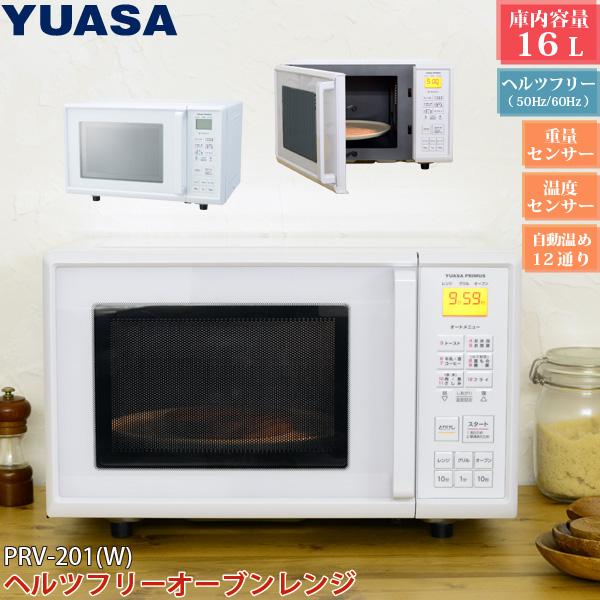 ユアサプライムス ヘルツフリー 電子レンジ 16Lタイプ オーブンレンジ PRV-201(W) ホワイト 重量センサー 温度センサー 東日本 50Hz 西日本 60Hz 対応 レンジ グリル オーブン YUASA PRV201W