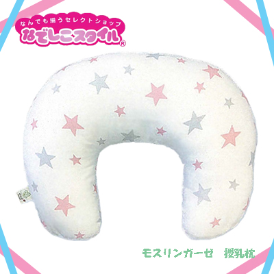 ■出産祝い■モスリンガーゼ 授乳枕 ステラ ●抱き枕 抱きまくら マルチクッション マタニティー 出産祝い 国産 日本製 贈り物 妊婦 ピロー ボディピロー●