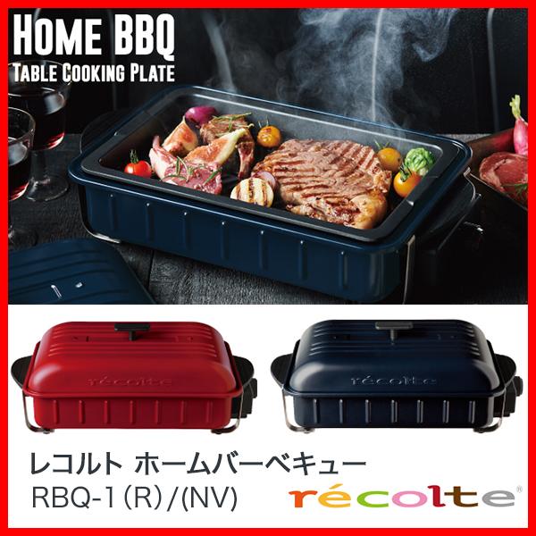 ■送料無料■ レコルト ホームバーベキュー RBQ-1(R)/(NV) recolte HOME BBQ レッド ネイビー