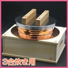 ■送料無料■純銅製炊飯釜 ごはんはどうだ! 受台セット 3合炊き ステンレス蓋タイプ CM-3S2重構造のステンレス製釜蓋が美味しいご飯の秘訣です