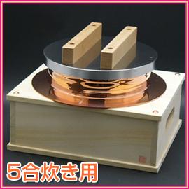 ■送料無料■純銅製炊飯釜 CM-5S ごはんはどうだ! 受台セット 5合炊き ステンレス蓋タイプ 2重構造のステンレス製釜蓋が美味しいご飯の秘訣です