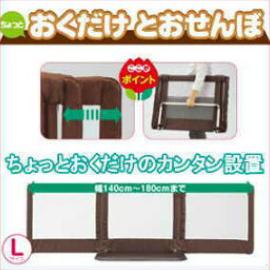 【送料無料】日本育児 おくだけとおせんぼ Lサイズ ブラウンちょっとおくだけカンタン設置! 持ち運びラクラク! コンパクトに収納!赤ちゃん/ゲート/ベビーゲイト/置くだけ/出産祝い