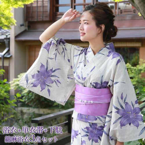 浴衣 セット レトロ レディース 高級綿麻浴衣3点セット「生成り地に紫百合」浴衣 古典柄 百合 クリーム