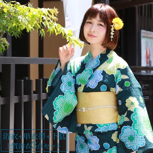 浴衣 レトロ レディース セット 染色&生地が日本製 高級変わり織り浴衣3点セット 「深緑色に絞り柄モリーフの花」 浴衣 緑 浴衣 絞り