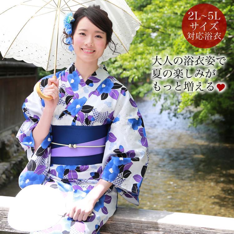 ゆとりサイズ浴衣3点セット「白地に青の椿と紫の葉」2L~5L