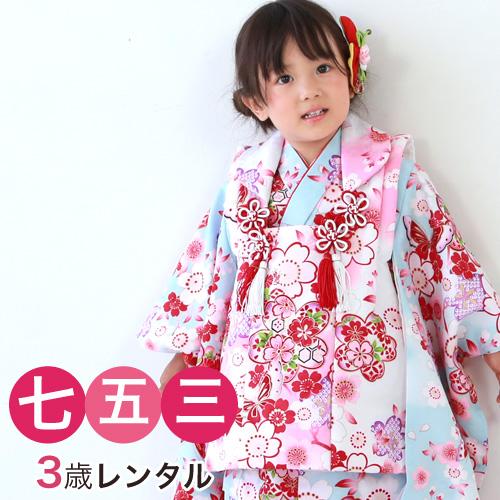 【レンタル】【七五三着物フルレンタルセット】七五三 着物 3歳 レンタル 女の子 被布着物8点セット「水色地に桜と蝶(被布:白)」〔消費税込み〕