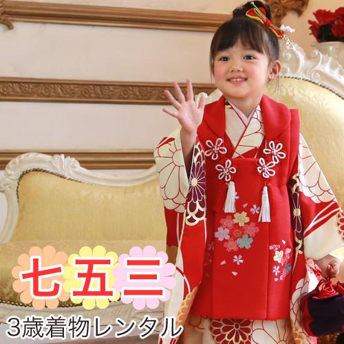 【レンタル】【七五三着物フルレンタルセット】七五三 着物 3歳 レンタル 女の子 被布着物8点セット「生成りと赤の染め分けにレトロ八重菊/被布:赤」〔消費税込み〕