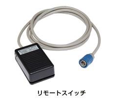 たばねら 5000-V用フットペダル式リモートスイッチ - ニチバン