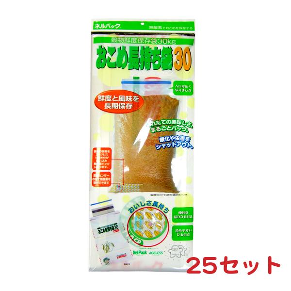 お米保存袋 ネルパックおこめ長持ち袋30kg用 25セット - 一色本店