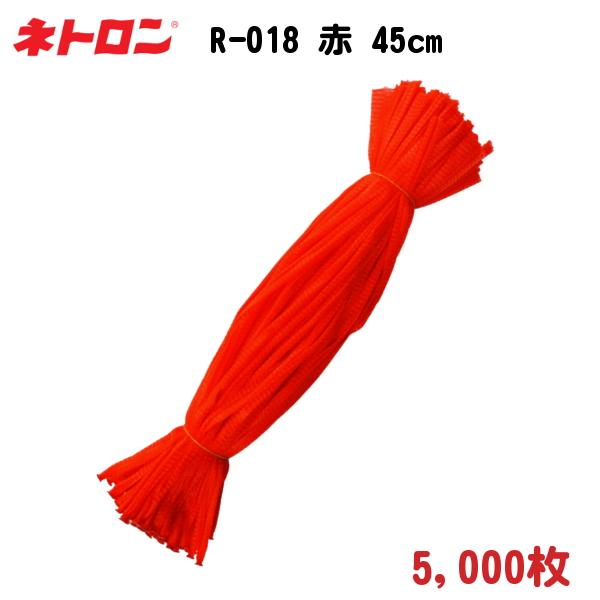 みかん・野菜・貝類用 棒ネット ネトロン リールタイプ R-018 赤 45cm 5,000枚 - 東京インキ