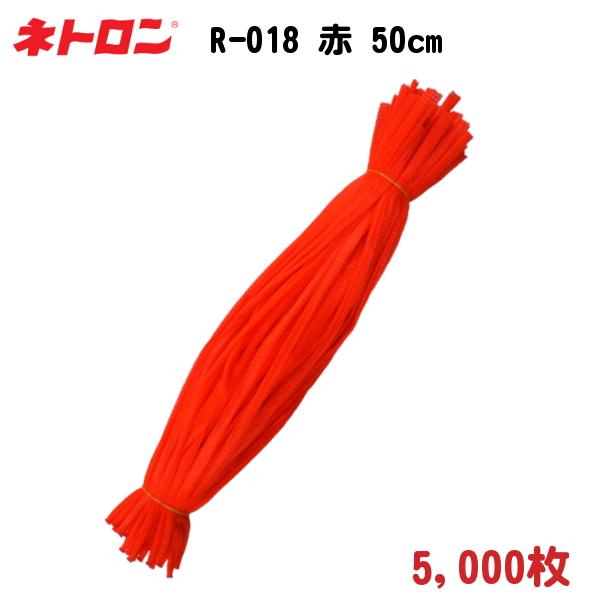 みかん・野菜・貝類用 棒ネット ネトロン リールタイプ R-018 赤 50cm 5,000枚 - 東京インキ