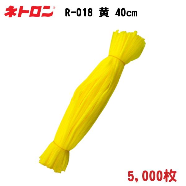 みかん・野菜・貝類用 棒ネット ネトロン リールタイプ R-018 黄 40cm 5,000枚 - 東京インキ
