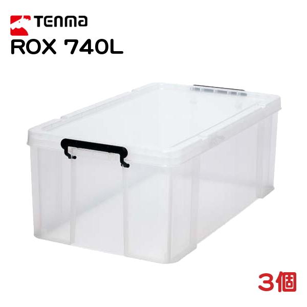 【同梱不可】 テンマ ROX(ロックス) 740L おしいれ用 幅44×奥行74×高さ30cm 3個セット