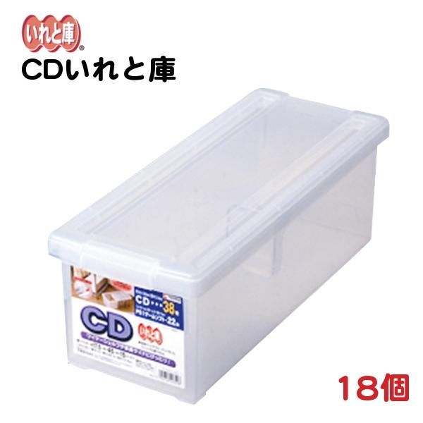 【同梱不可】 テンマ CDいれと庫 幅17.5×奥行45×高さ15cm 18個セット