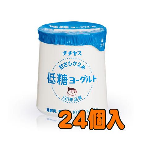 低糖なのに乳のコクをいかしクリーミーでまろやか 使い勝手の良い チチヤスヨーグルト 低糖 チチヤス 当店一番人気 - 80g×24個