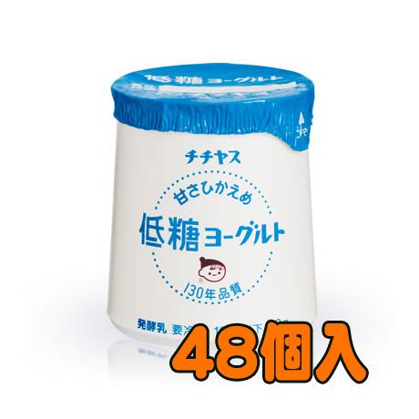 低糖なのに乳のコクをいかしクリーミーでまろやか 送料無料 チチヤスヨーグルト 信用 低糖 80g×48個 - チチヤス