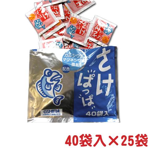 さけぱっぱ 学校給食用 ソフトふりかけ 2.5g/袋×1,000 - 大島食品