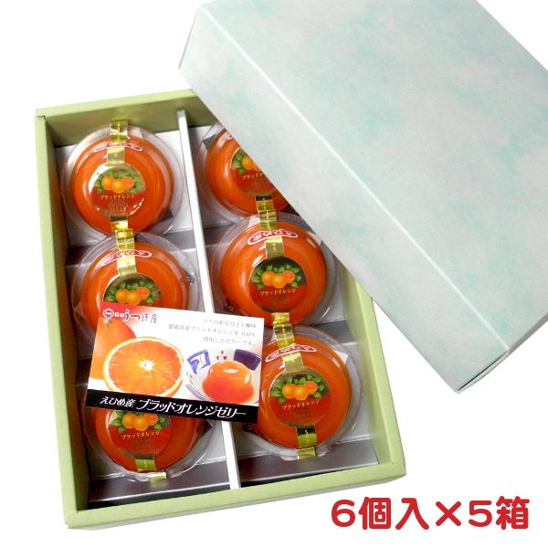 うつぼ屋 瀬戸の夕陽 ブラッドオレンジゼリー 6個入×5箱