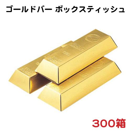 金塊ティッシュ ゴールドバー ボックスティッシュ 300箱