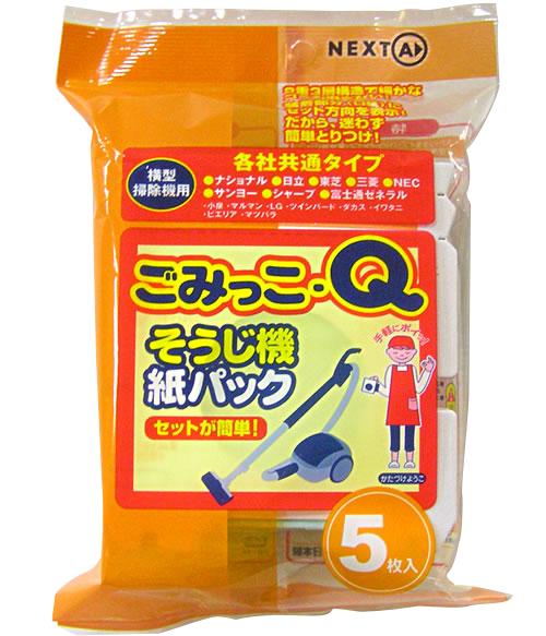 横型掃除機用 交換用 紙パック ごみっこQ 5枚/袋×5 - ネクスタ