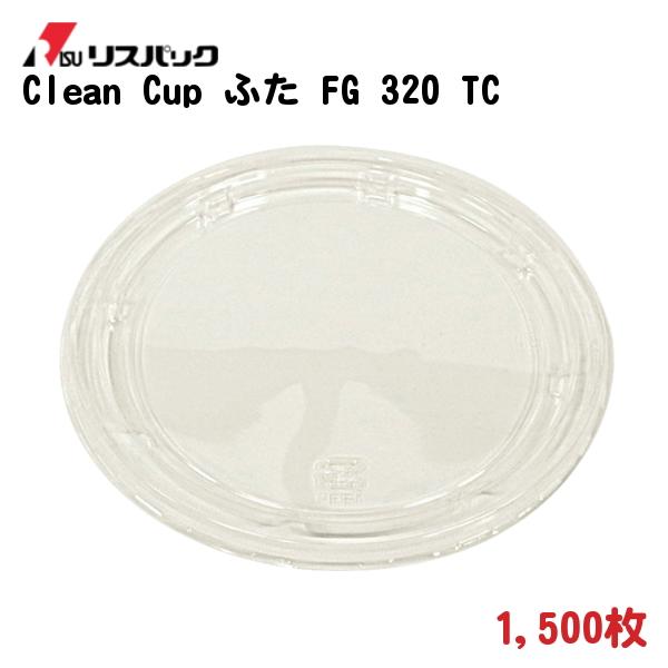 クリーンカップ FG320TC ふた 直径12.9cm 高さ7mm 1,500個 - リスパック