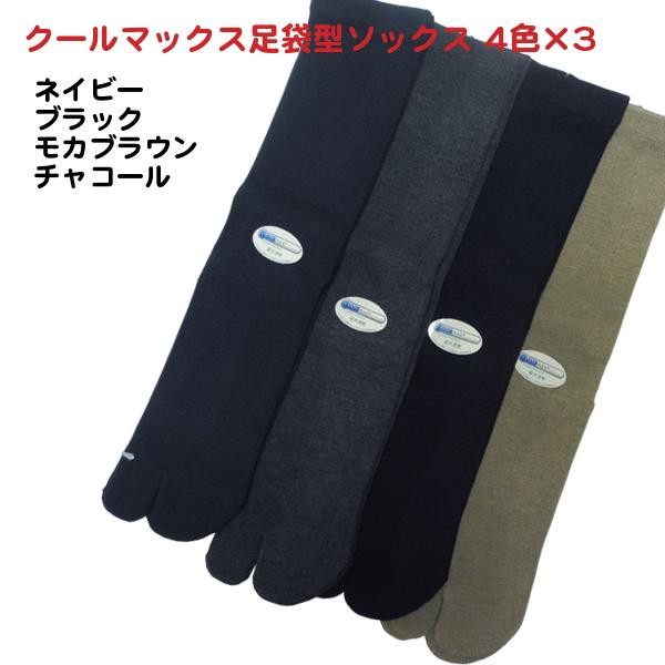 メンズ タビ型ソックスセット クールマックス銀のくつ下 25~27cm 4色 ネイビー/ブラック/モカブラウン/チャコール 各色3足 - 三岡繊維