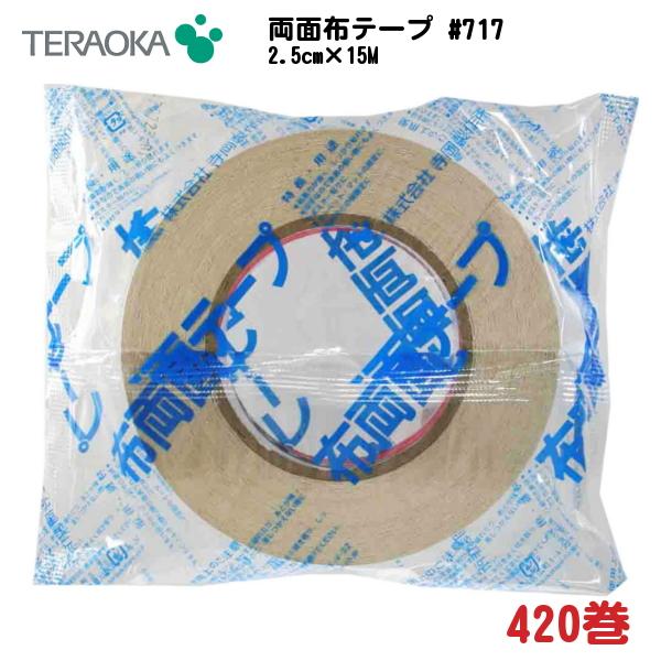 布両面テープ #711 幅2.5cm 巻15M 厚さ0.5mm 420巻 - 寺岡製作所