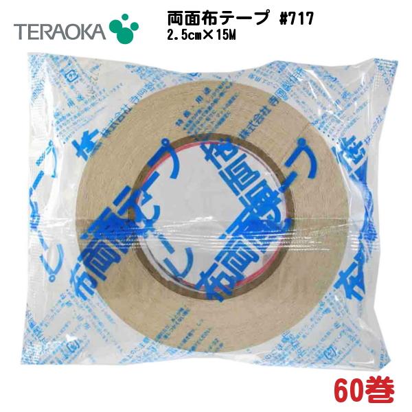 布両面テープ #711 幅2.5cm 巻15M 厚さ0.5mm 60巻 - 寺岡製作所