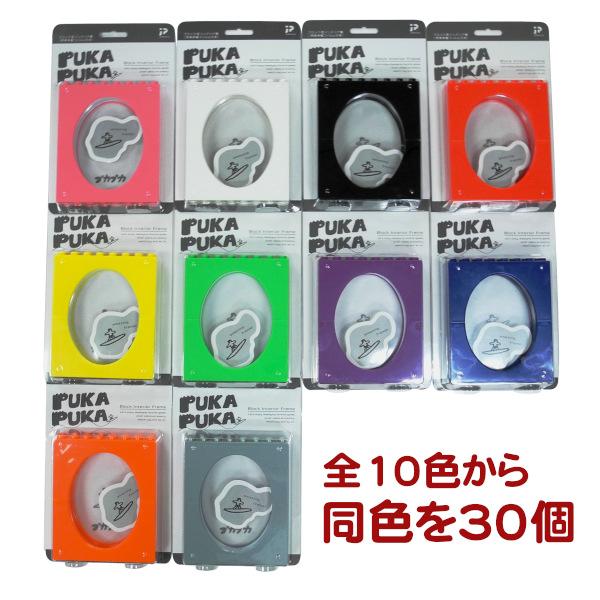ブロック式 インテリアフレーム PUKAPUKA(プカプカ) 同色30個 全10色から選択 - ジャパン・プラス