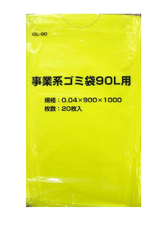 松山市 事業所向け ごみ袋 事業ごみ ポリ袋 ビニール袋 事業系ごみ用 ゴミ袋 黄色 無地 90リットル 90cm×100cm 20枚/冊×10