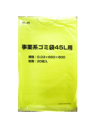事業系ごみ用 ゴミ袋 黄色 無地 45リットル 65cm×80cm 20枚/冊×30