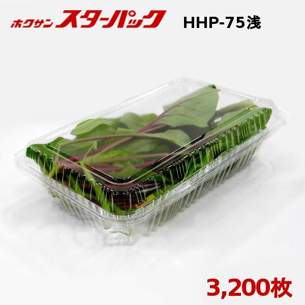 汎用フードパック ホクサン スターパック HHP-75 浅 17.4×10.9×3cm 3,200枚 - 北原産業