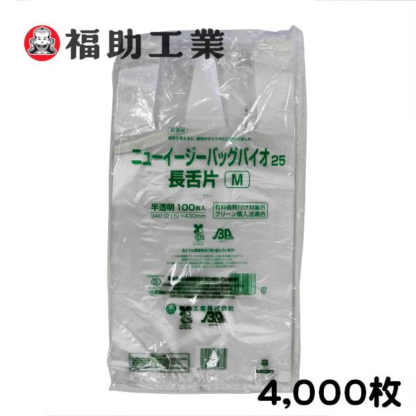 レジ袋 ニューイージーバッグ バイオ25 長舌片 M 半透明 4,000枚 21.5/34×43cm - 福助工業
