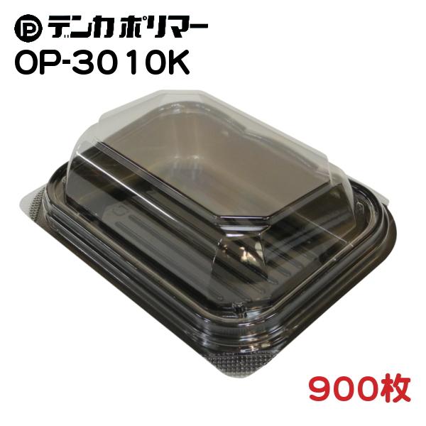 食品 青果 出荷 販売 ふた付 黒底 フードパック OP-3010K 外嵌合 長辺14.9×短辺12.9×高さ5.6cm 900枚 - デンカポリマー