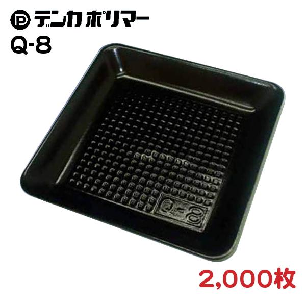 農産物 出荷 販売 黒色 発泡トレー Q-8 幅16.3×奥行16.3×高さ1.9cm 2,000枚 - デンカポリマー