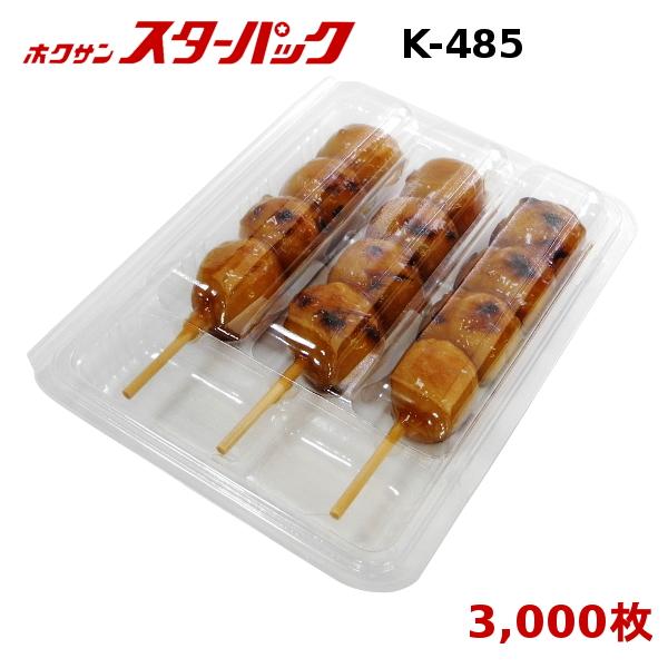 だんご用 ホクサン スターパック K-485 16.4cm×12.2cm×2.2cm 3,000枚 - 北原産業