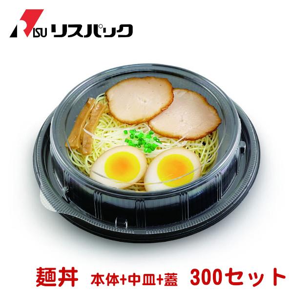 リス テイクアウト専用 食品容器 麺丼 黒 本体・中皿・蓋 300セット - リスパック