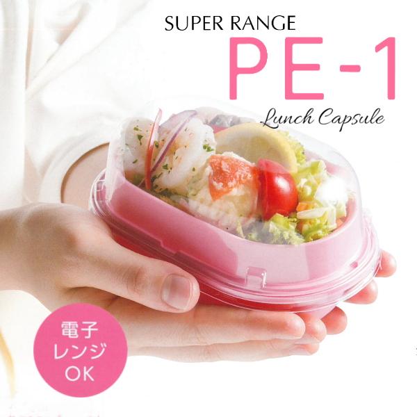 女性向けランチボックス スーパーレンジ PE-1(本体) + 中皿 + FPE-1(フタ) 1,200セット (チェリー・キャロット・ライム) - スミ