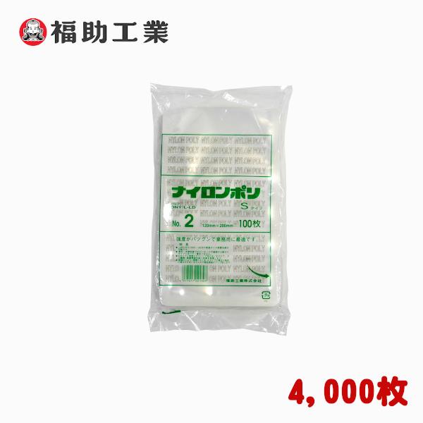 食品包装用 三方シール袋 ナイロンポリ Sタイプ規格ポリ袋 No.2 Vノッチ付 12cm×20cm 4,000枚 - 福助工業