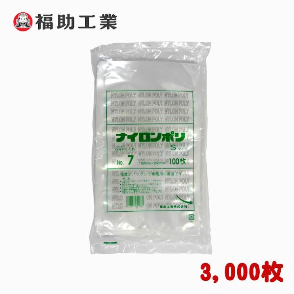 食品包装用 三方シール袋 ナイロンポリ Sタイプ規格ポリ袋 No.7 Vノッチ付 15cm×25cm 3,000枚 - 福助工業