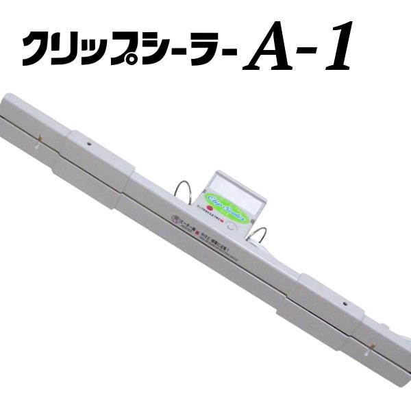 ハンディシール機 クリップシーラー A-1 シール長40cm - テクノインパルス