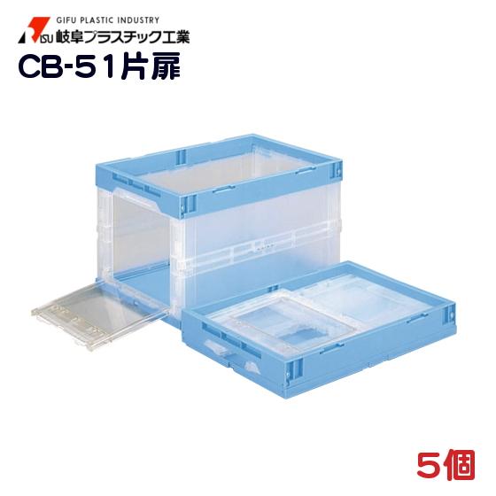折りたたみプラスチックコンテナ CB-51片扉 53cm×36.6cm×32.5cm 5個 - 岐阜プラスチック工業