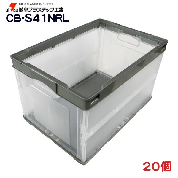 折りたたみプラスチックコンテナ CB-S41NRL 蓋なし グレー 53cm×36.6cm×27.2cm 20個 - 岐阜プラスチック工業