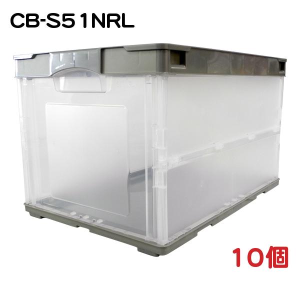 折りたたみプラスチックコンテナ CB-S51NRL 蓋なし グレー 53cm×36.6cm×32.5cm 10個 - 岐阜プラスチック工業