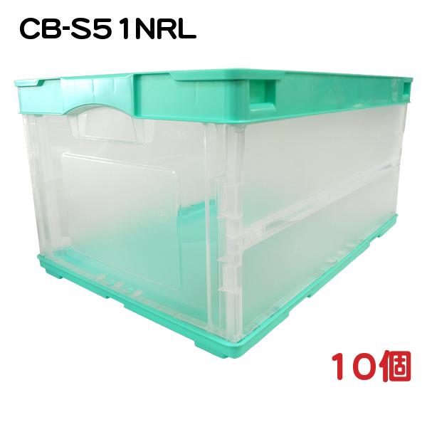 折りたたみプラスチックコンテナ CB-S51NRL 蓋なし グリーン 53cm×36.6cm×32.5cm 10個 - 岐阜プラスチック工業