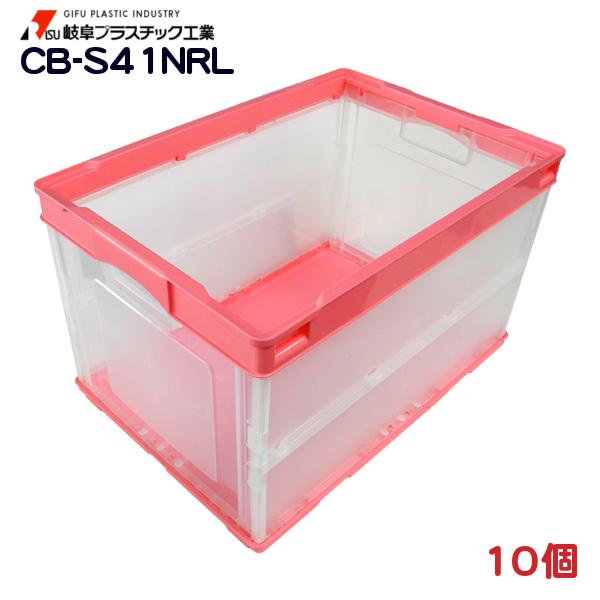 折りたたみプラスチックコンテナ CB-S41NRL 蓋なし ピンク 53cm×36.6cm×27.2cm 10個 - 岐阜プラスチック工業