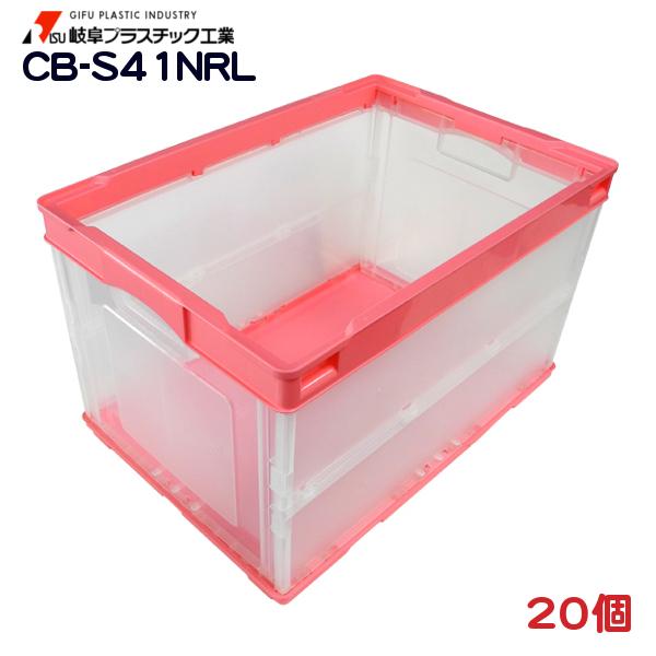 折りたたみプラスチックコンテナ CB-S41NRL 蓋なし ピンク 53cm×36.6cm×27.2cm 20個 - 岐阜プラスチック工業