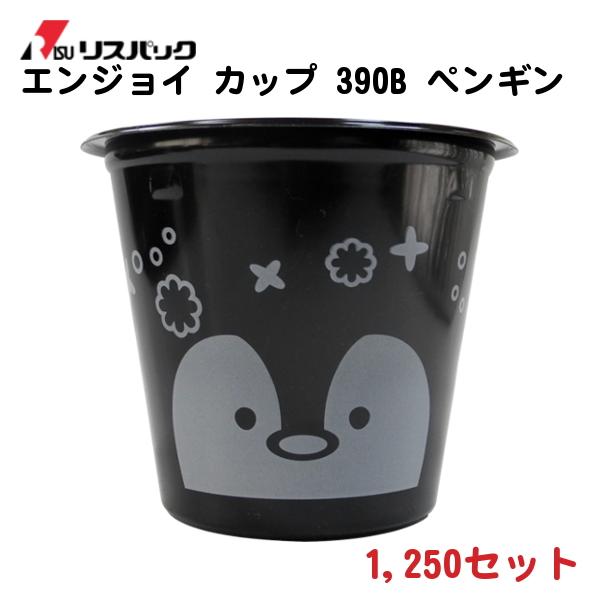 食品用 丸型容器 エンジョイカップ ブラックシリーズ クリーンカップ 390B ペンギン 直径10.1cm 高さ8.5cm 1,250個 - リスパック